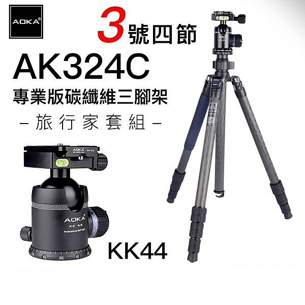 AOKA AK324C + KK44 3號四節反折腳架 專業版碳纖維旅行家套組 總代理公司貨保固六年 風景季