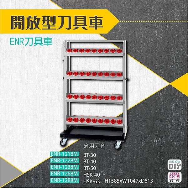 天鋼-ENR-1218M《開放型刀具車》ENR刀具車 工具櫃 工作檯 工作台 工具台 工作站 工具收納 收納車
