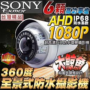 【KingNet】監視器攝影機 全景 鏡頭 AHD 1080P