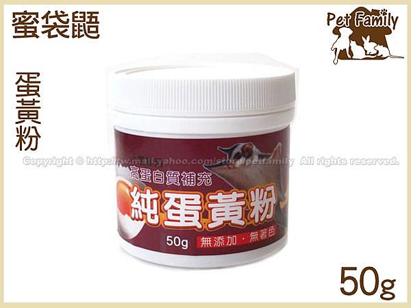 寵物家族-PAGE蜜袋鼯專用蛋黃粉50g