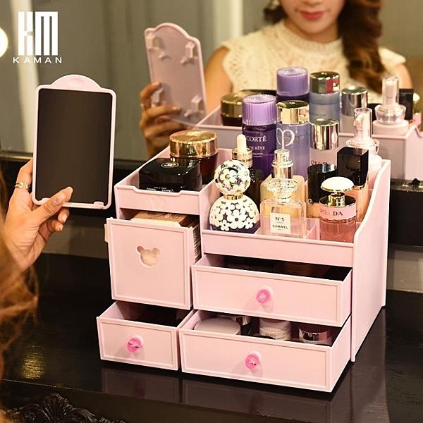 抽屜式化妝品收納盒塑料桌面整理盒帶鏡子紙巾護膚品置物架WY【快速出貨】