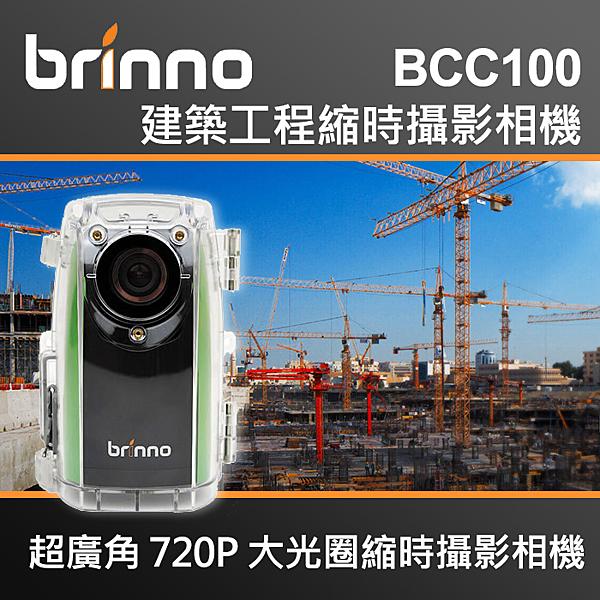 【群光公司貨 BCC100】現貨 建築工程 附防水盒 8GB卡 固定架 綁繩 BRINNO 廣視角 縮時攝影相機 屮W9