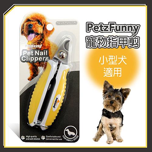【力奇】PetzFunny 寵物指甲剪-黃-小型犬適用 可超取 (J003O12)