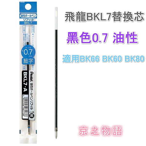 【京之物語】飛龍BKL7-A 0.7黑色油性筆芯 替換芯 (BK66 BK60 BK80) 現貨