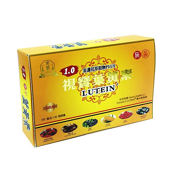 金蔘-頂級葉黃素膠囊(500毫克/顆,60顆/盒)