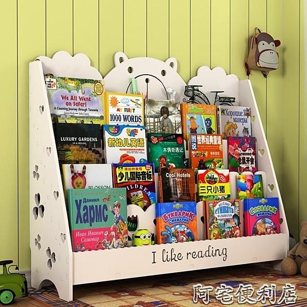兒童書架簡易寶寶書架培訓班落地卡通收納書櫃書報架幼兒園繪本架 【免運快出】