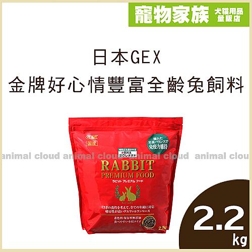 寵物家族-日本GEX 金牌好心情豐富全齡兔飼料2.2kg
