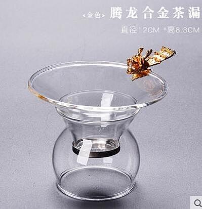 玻璃茶漏茶濾網