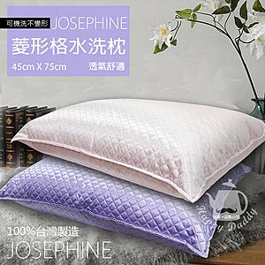 【JOSEPHINE約瑟芬】MIT台灣製菱形格可水洗枕頭(雙入組)粉1+紫1