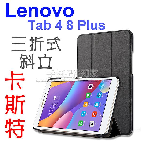 【贈保貼】Lenovo Tab 4 8 Plus 8吋 TB-8704X 磁吸上蓋 卡斯特三折側掀皮套/硬殼/保護套/支架斜立/超薄-ZY