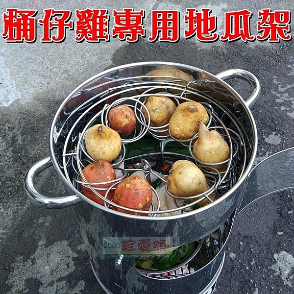 【JIS】K043A 桶仔雞專用地瓜架 可同時烤雞 烤地瓜 好吃喔~