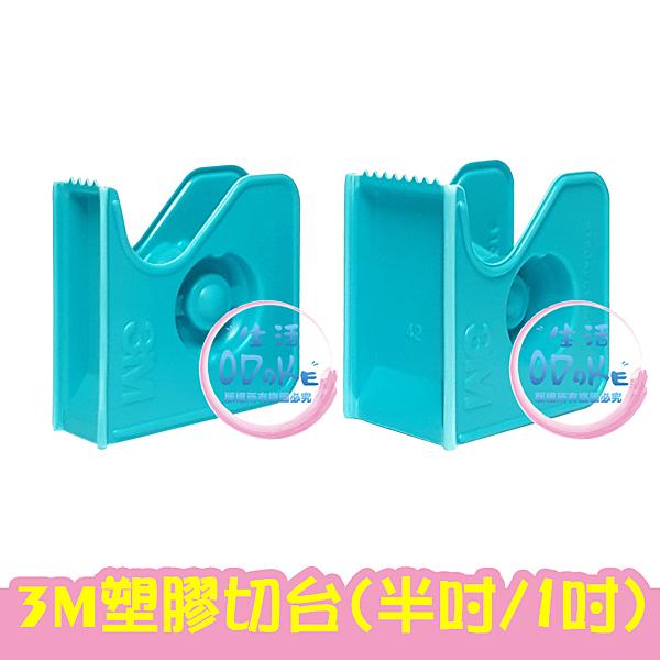 3M 塑膠切台 半吋/一吋 (單入) 切台 膠台 膠帶台 紙膠切台 零售【生活ODOKE】