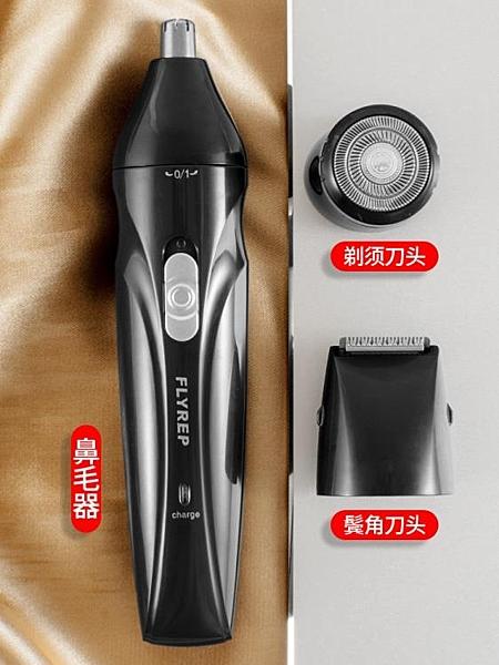 鼻毛修剪器男女用充電式修眉刀