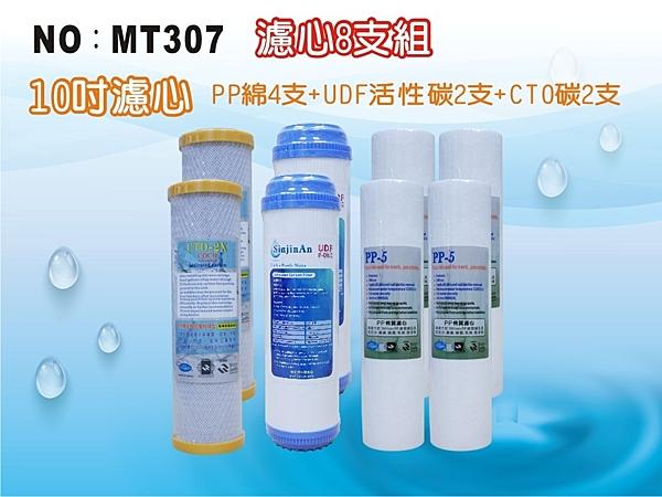 【龍門淨水】 10英吋年份套裝濾心8支組 飲水機 淨水器 RO純水機 過濾器(MT307)