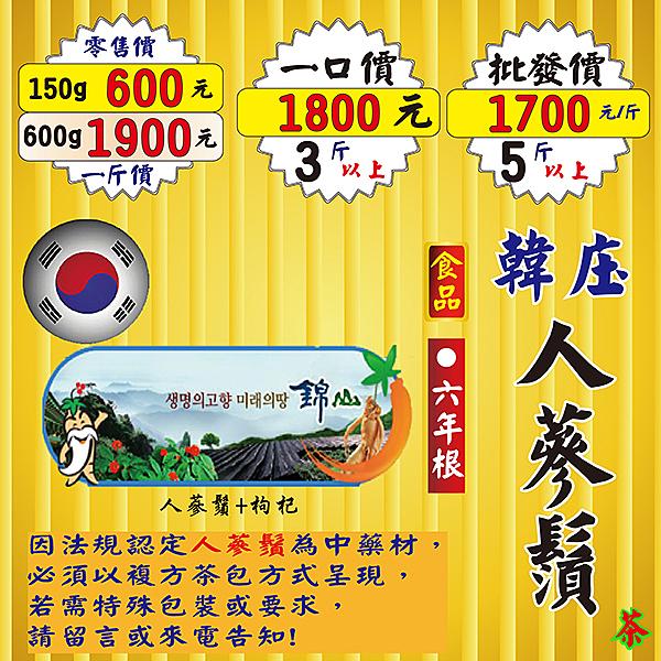 D6Y【韓庄退火の人蔘鬚茶►600g】✔6年根(食品)║東洋蔘粉▪粉光蔘粉▪新鮮人蔘