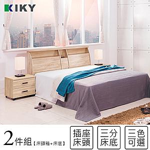 【KIKY】甄嬛收納可充電床組-雙人加大6尺(床頭箱+三分床底)雪松色