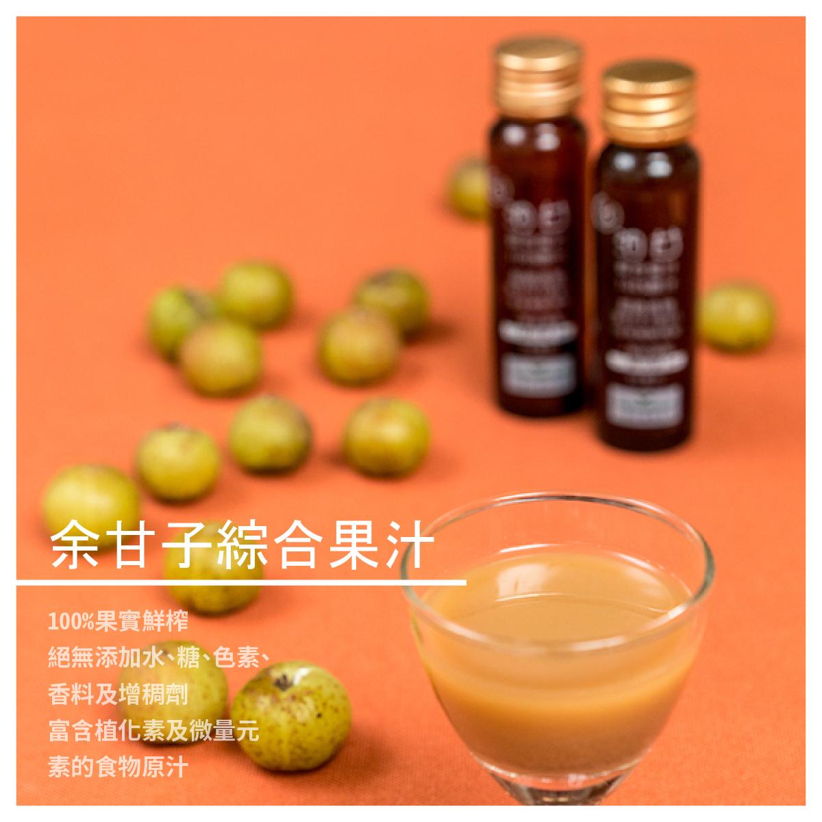 【一畝田健康生技】 余甘子綜合果汁 / 8入