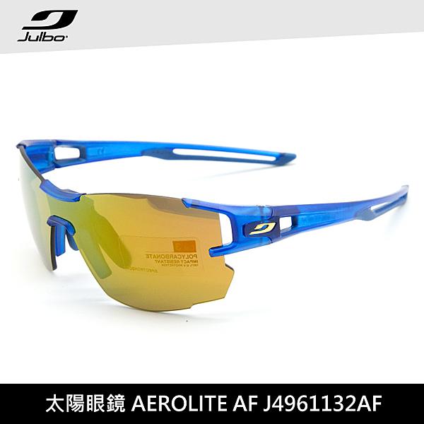 Julbo 太陽眼鏡AEROLITE AF J4961132AF / 城市綠洲 (太陽眼鏡、跑步騎行鏡、3D鼻墊)