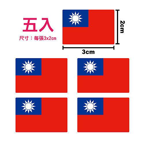 【台灣特色精品】中華民國國旗貼紙/台灣國旗貼紙(小) x5張