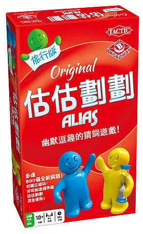 『高雄龐奇桌遊』 估估劃劃 旅行版 Alias travel 繁體中文版正版桌上遊戲專賣店