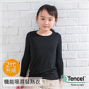 貝柔Tencel 機能吸濕發熱保暖衣_兒童圓領(黑色)黑色_140CM