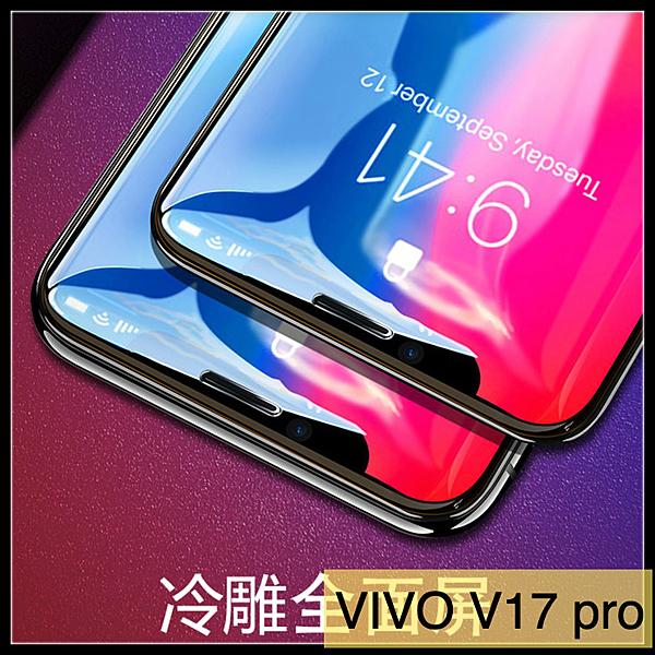 【萌萌噠】VIVO V17 Pro (6.44吋) 全屏滿版鋼化玻璃膜  螢幕玻璃膜 超薄透明防爆 貼膜 鋼化膜