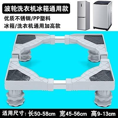洗衣機底座 全自動波輪滾筒通用洗衣機底座萬向輪托架增高墊高腳架子【快速出貨】