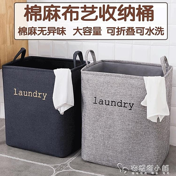 摺疊大號棉麻布藝髒衣籃簍洗衣籃子家用衣物玩具放髒衣服收納筐 ATF 安妮塔小铺