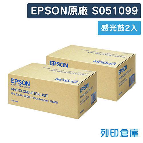 原廠碳粉匣 EPSON 2入感光滾筒 / 感光鼓 S051099 / 適用 EPSON EPL-6200/6200/6200L/M1200