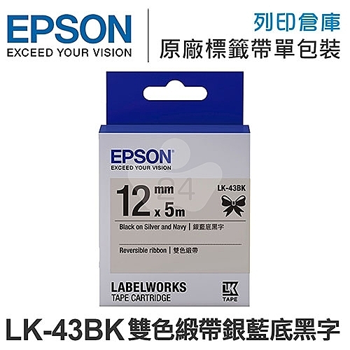EPSON C53S654460 LK-43BK 雙色緞帶系列銀藍底黑字標籤帶(寬度12mm) /適用 LW-200KT/LW-220DK/LW-400/LW-Z900/LW-K600