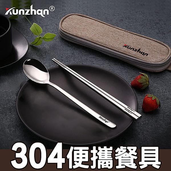 德國Kunzhan 304不銹鋼便攜餐具學生旅行餐具筷子勺子兩件組