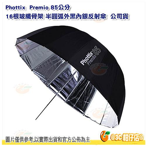 Phottix Premio 85公分 16根玻纖骨架 半圓弧外黑內銀反射傘 公司貨 反光傘 攝影棚
