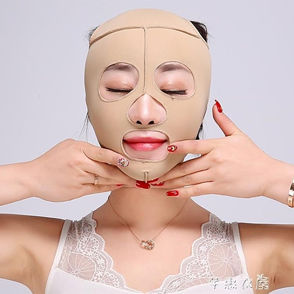 面部臉部瘦臉帶v臉面罩雙下巴瘦臉繃帶 瘦臉機美容儀按摩器 芊惠衣屋