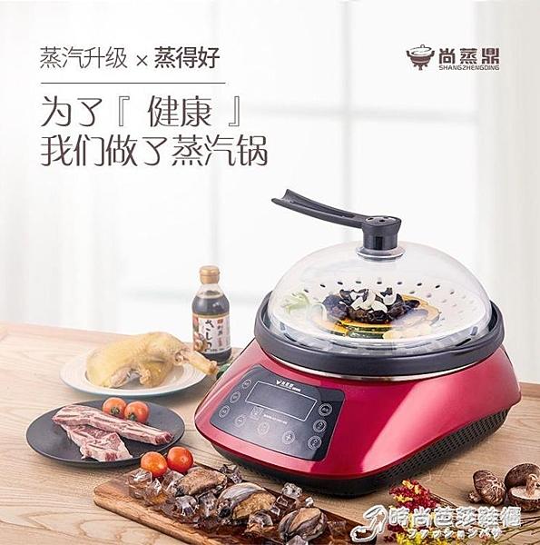 蒸汽海鮮鍋家用蒸汽火鍋大容量海鮮蒸汽鍋多功能電蒸鍋110V 220V 時尚芭莎