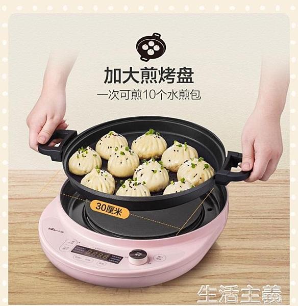 電餅鐺 小熊電餅鐺雙鍋加熱多功能全自動正品煎餅烙餅鍋家用可拆洗電火鍋 生活主義
