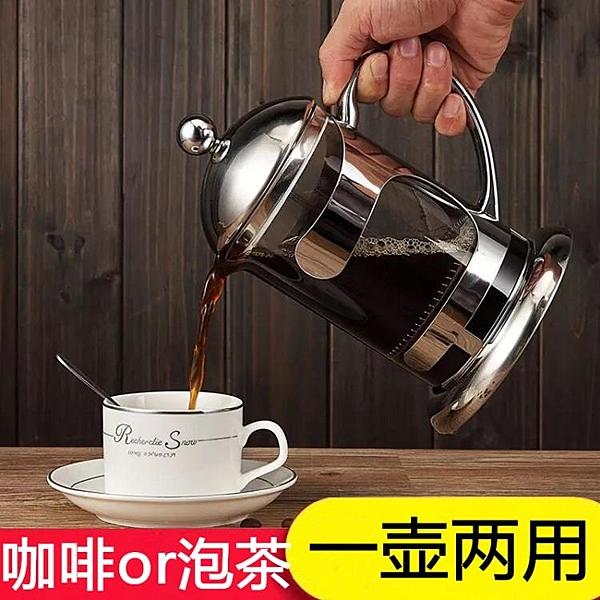 法壓壺 雅風法壓壺不銹鋼咖啡壺套裝家用法式沖茶器濾壓壺手沖玻璃過濾杯  維多原創