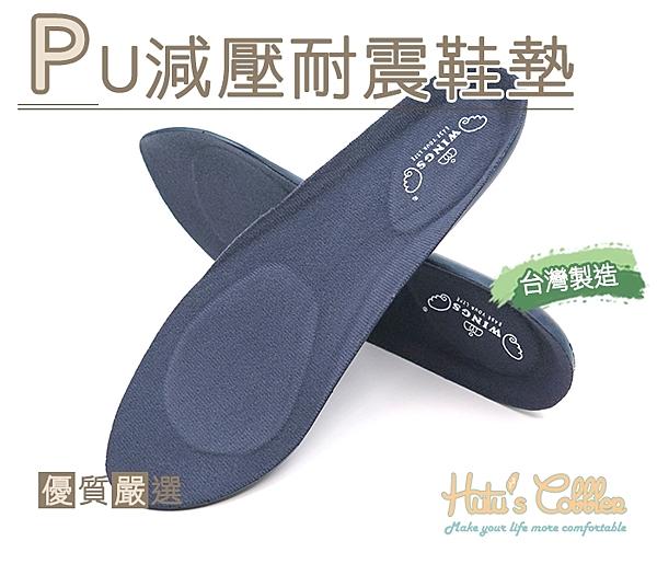 MIT台灣製PU減壓耐震鞋墊【鞋鞋俱樂部】【906-C164】