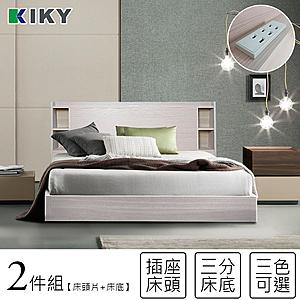 【KIKY】紫薇厚實可充電ㄖ字型床組-雙人加大6尺(床頭片+三分床底)胡桃色
