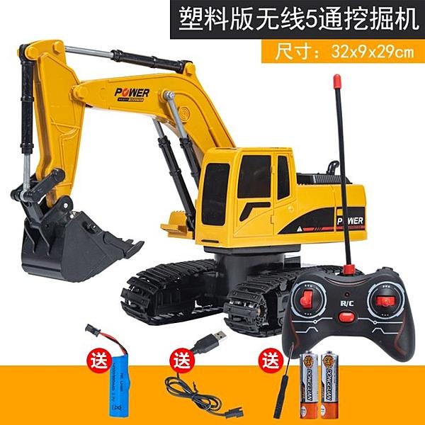 兒童電動遙控挖掘機玩具