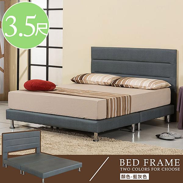 YoStyle 橫川貓抓皮床組-單人3.5尺(藍灰色) 單人床 床頭片 皮革床 專人配送