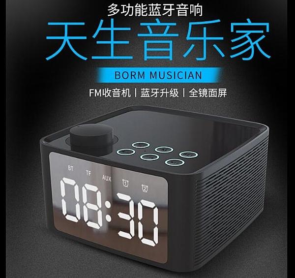 鏡面鬧鐘 多功能鬧鐘 重低音喇叭 音箱 無線音響 電腦家用音響 鬧鐘 小音響 電子鬧鐘