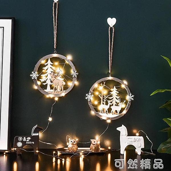 北歐裝飾品麋鹿掛件創意家居立體壁掛聖誕樹節日用品燈飾臥室布置 雙12全館免運