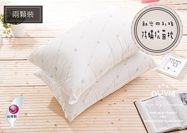 防蟎抗菌四孔棉枕n100%台灣製造n100%純棉布套n高枕款式n兩顆裝