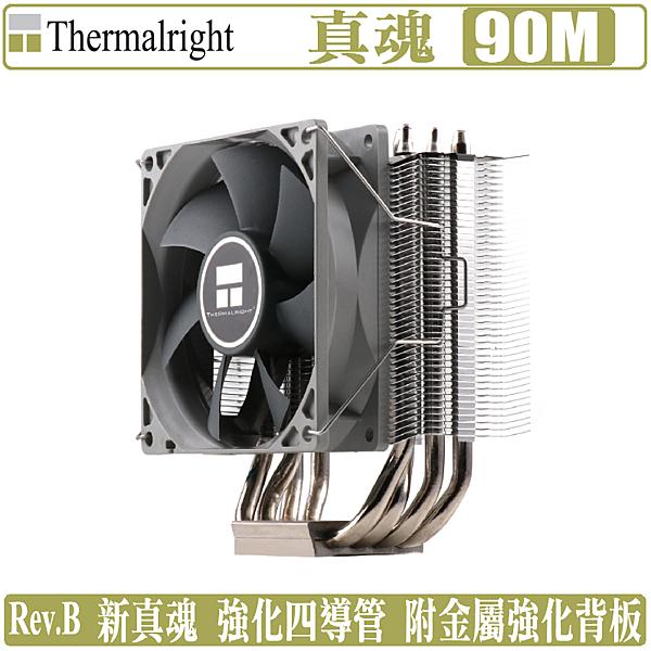 [地瓜球@] 利民 Thermalright TRUE Spirit 90M Rev.B CPU 散熱器 塔扇 真魂