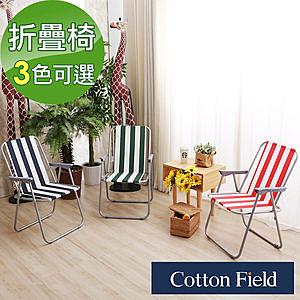棉花田【貝斯特】條紋休閒折疊椅-3色可選綠色(灰)