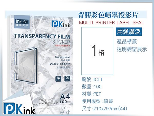 PKink-背膠彩色噴墨投影片(全透) A4