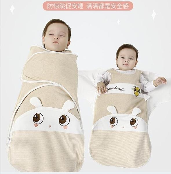 快速出貨 七彩博士嬰兒防驚跳睡袋秋冬款加厚0-6個月新生兒襁褓寶寶防踢被