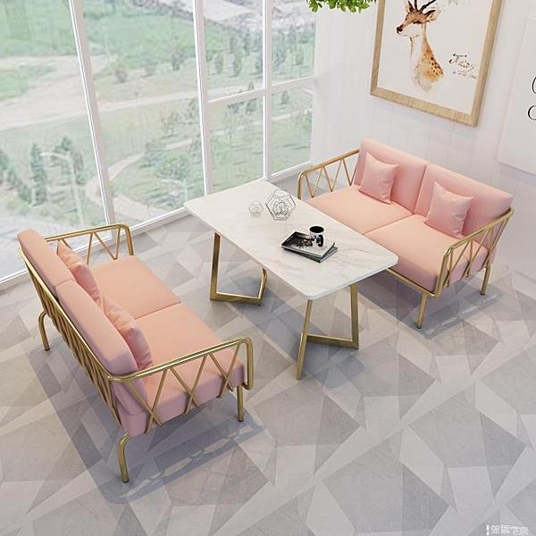 餐廳沙發奶茶店沙發桌椅組合網紅簡約休閒洽談餐飲甜品餐廳咖啡廳商用卡座LX 智慧e家