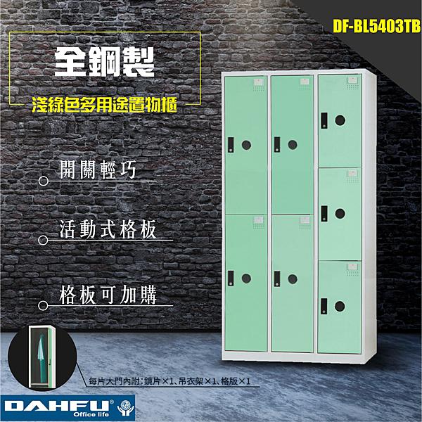 【DF-BL5403TB】鋼製門片淺綠色多用途置物櫃 收納櫃 衣櫃 層板櫃 居家家具 辦公家具 大富