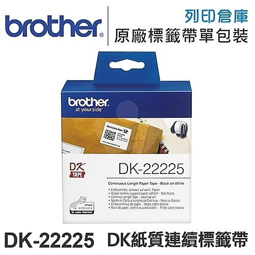 Brother DK-22225 紙質白底黑字連續標籤帶 (寬度38mm) /適用QL-500/QL-570/QL-580N/QL-650TD/QL-700/QL-720NW